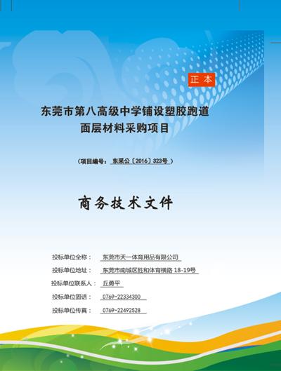 东莞市第八高级中学铺设塑胶跑道面层材料采购项目.png