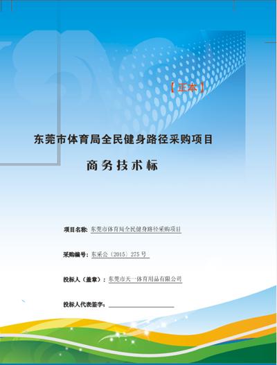 东莞市体育局全民健身路径采购项目.png