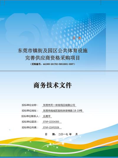 东莞市镇区及园区公共体育设施完善供应商资格采购项目.png